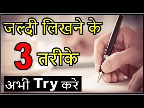 How to write fast with good handwriting with pen [Hindi - हिन्दी] ✔