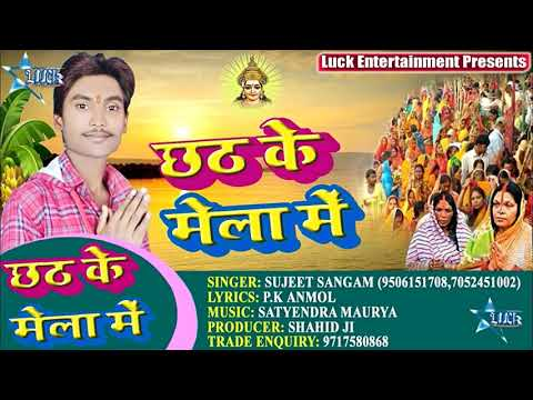 2018 New Rimix Chhat Song#Sujeet Sangam#hit Song