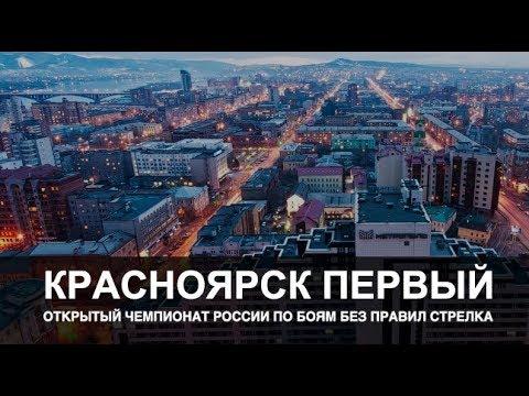 "СТРЕЛКА в Красноярске 12 Августа ТРК ""КОМСОМОЛЛ"""