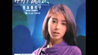 芳本美代子 15枚目シングル 1988年9月21日リリース 作詞:飛鳥涼 作曲...