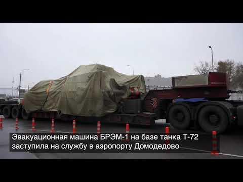 БРЭМ на базе танка Т-72 заступила на службу в аэропорту Домодедово