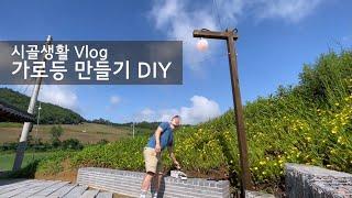 [시골생활DIY] 방부목으로 가로등 만들기 I 정원등 …