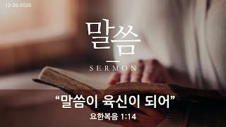 """""""말씀이 육신이 되어"""" 요한복음 1:14 갈릴리은혜교회 이광세 담임목사"""