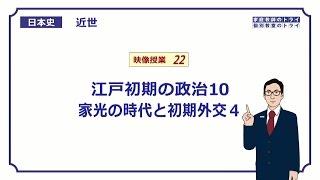 【日本史】 近世22 江戸初期の政治10 家光の時代と初期外交4 (13分)