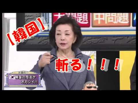 【国交断絶】櫻井よしこ「韓国なんて子供。韓国にとって大問題だということを気づくべき」