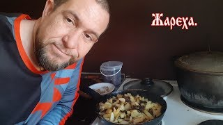 Велигорье на хайпе Картошка жареная с грибами