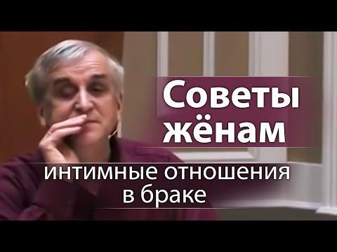 Советы жёнам (интимные отношения в браке) - Виктор Куриленко