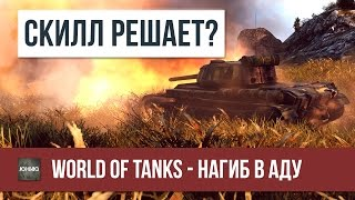 WORLD OF TANKS - СТАТА И WN8 РЕШАЕТ?