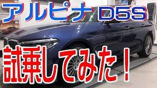 BMW ALPINA(アルピナ)D5 Sビターボ リムジン アルラッド 試乗してみた!