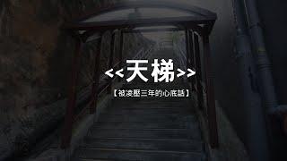 Publication Date: 2019-11-15 | Video Title: 【致寧波公學及家人】【被凌壓三年的心底話】(原曲:天梯)Ly