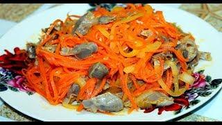 Салат из Куриных Желудков с Корейской Морковкой.