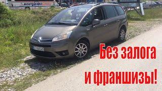 Аренда авто в Черногории. Citroen C4 Picasso, Без залога!