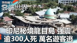 印尼秘境龍目島 強震 逾300人死 萬名遊客逃-李四端的雲端世界