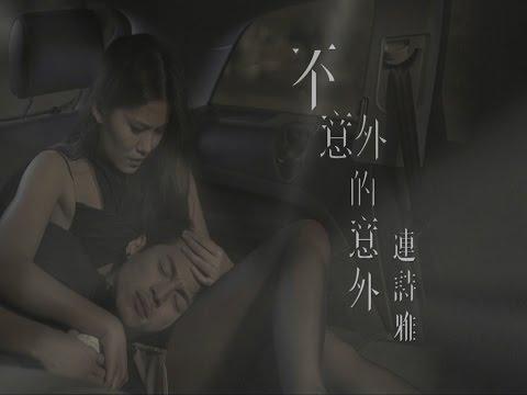 連詩雅 Shiga Lin - 不意外的意外 Expected Accident (Official Music Video)
