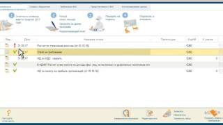 сбис - электронная сдача отчетности