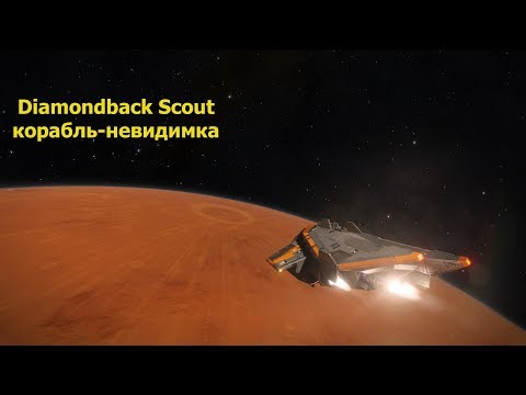 Elite Dangerous/Diamondback Scout - корабль-невидимка