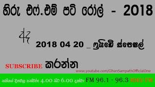 Hiru FM : Pati Roll — 2018 04 20 - Friday Special - ෆ්රයිඩේ ස්පෙෂල්