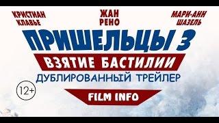 Пришельцы 3:  Взятие Бастилии (2016) Дублированный трейлер