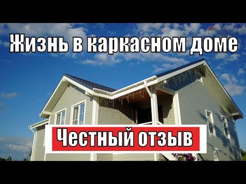 видео: Опыт жизни в каркасном доме. Плюсы и минусы каркасного дома: отзыв владельцев