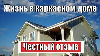 видео Каркасные дома зимой
