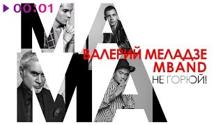 Валерий Меладзе & MBAND - Мама, не горюй! | Official Audio | 2018