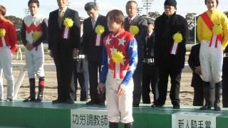 平成25年南関東4競馬優秀騎手および功労調教師・騎手 表彰式 平成26年2月5日