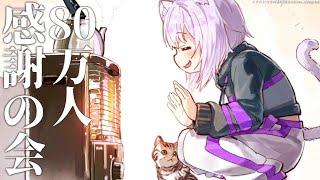 【歌枠】80万人感謝の舞~~~~【猫又おかゆ/ホロライブ】