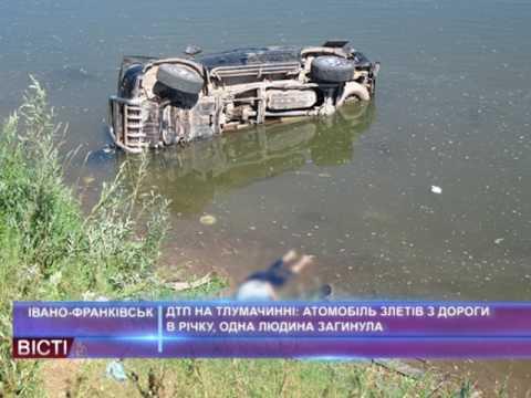 ДТП на Тлумачинні: автомобіль злетів з дороги в річку, одна людина загинула
