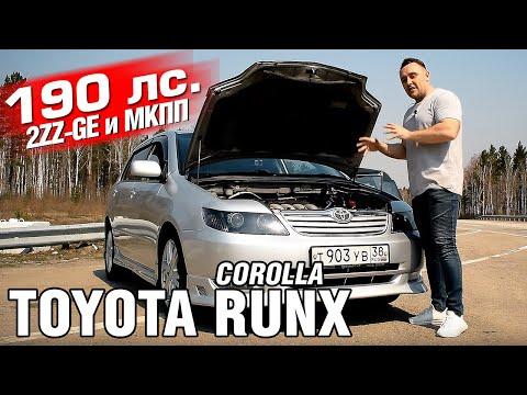 Наконец этот мотор едет? В КОРОЛЛЕ 190 лс и МКПП!- Toyota RUNX 2ZZ-GE
