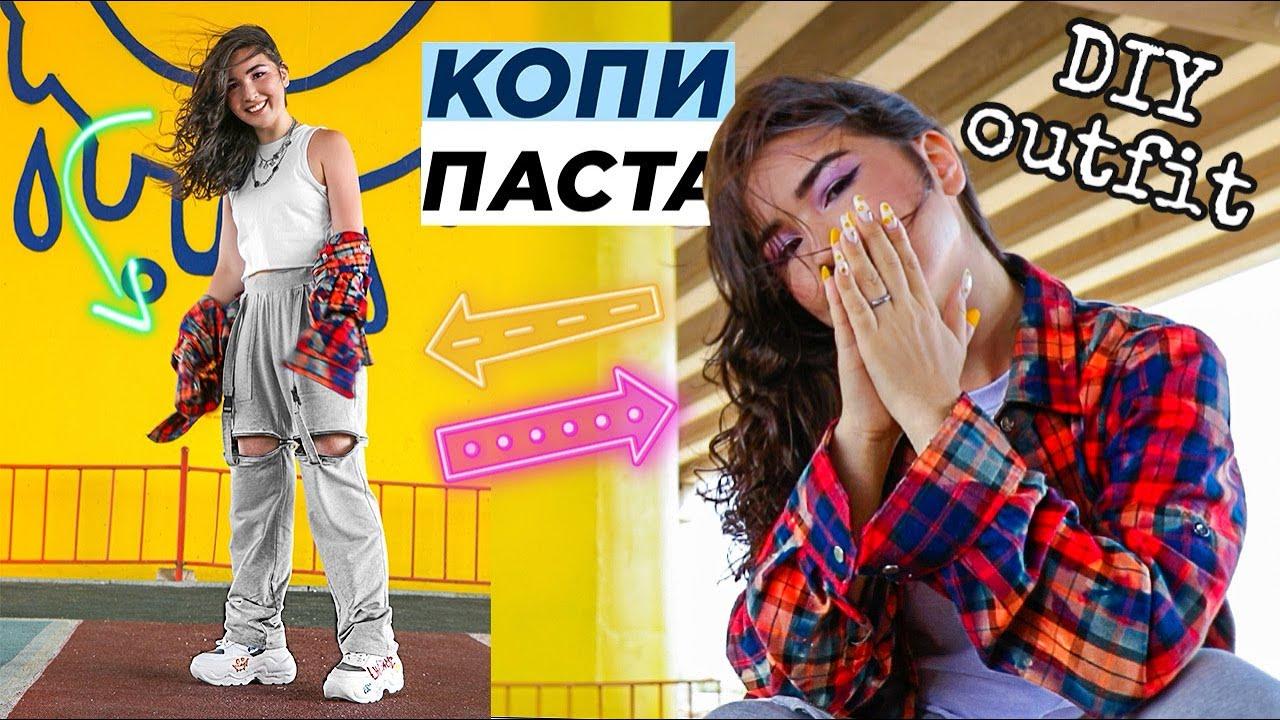 КОПИПАСТА №5: Штаны ТРАНСФОРМЕРЫ и рубашки ТАЙ-ДАЙ