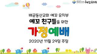 2020년 11월 29일 주일 배곧동산교회 예꼬 유치부…