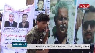 احتجاجات في #عدن تطالب  بالكشف عن مصير المخفيين قسريا ورحيل القوات الإماراتية