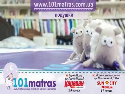 101matras - интернет-магазин ортопедических матрасов и товаров для сна в Харькове!