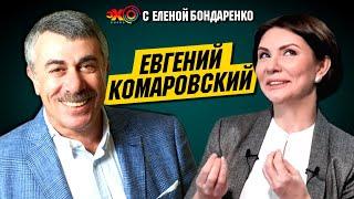 @Доктор Комаровский: Коронавирус. Педиатры. Дети. Реформа медицины  Эхо с Бондаренко