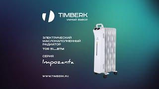 видео Маслонаполненный радиатор Timberk TOR 31.2509 EHX I