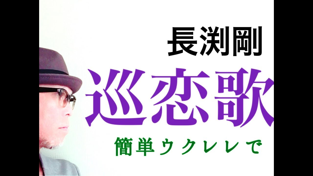 巡恋歌・長渕剛【ウクレレ 超かんたん版 コード&レッスン付】GAZZLELE