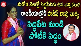 Harish Rao Wife Srinitha Enter Into Politics | Siddipet Politics| Eagle Telangana