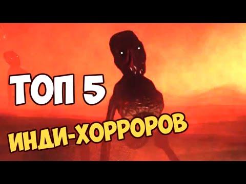 Топ 5 инди-хоррор игр - 2015 | Лучшие страшные игры