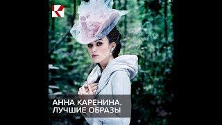 Анна Каренина: Лучшие образы
