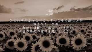 ひまわりの約束 - 秦基博(フル)