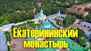 Екатерининский монастырь, город Видное, Московская область