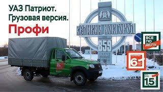 3 в 1 - Новая модификация УАЗ ПАТРИОТ - ПРОФИ