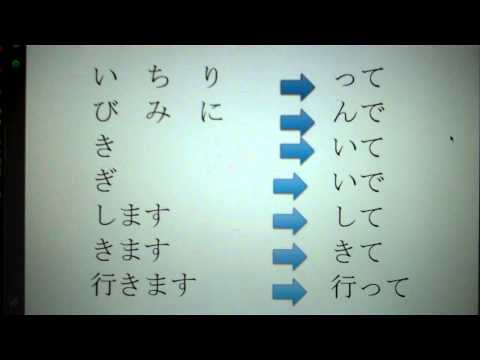 Memorizing Japanese te-form (from masu-form) with song