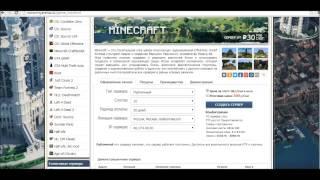 Хостинги Minecraft серверов [Обзор ТОП 10]