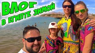 VLOG Египет зимой РУМ ТУР по номеру Первое впечатление от отеля Albatros Aqua Park Sharm 5 звёзд