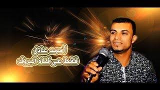 احمد عادل بنت عمي خدوها غراب اقوي اغنيه اسمعها اتحداك تكررها