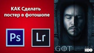 КАК СДЕЛАТЬ ПОСТЕР В ФОТОШОПЕ(Game of Thrones)