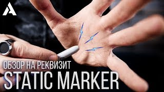 static Marker by Wonder Makers  Magic five  Обзор на реквизит