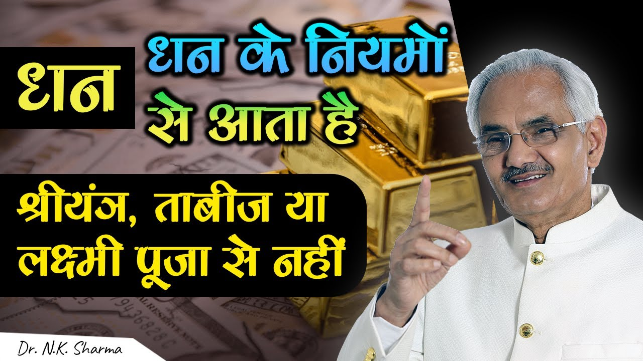 Why Indians cannot become RICH by Laxmi Pooja, Shri Yantra and Talisman   !!