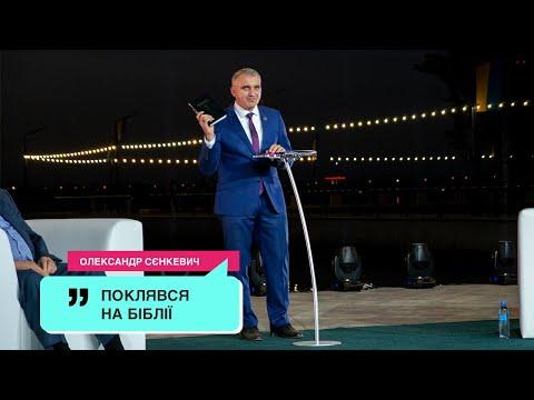 TPK MAPT: Олександр Сэнкевич поклявся на Біблії, що не заробляє на сірій плитці